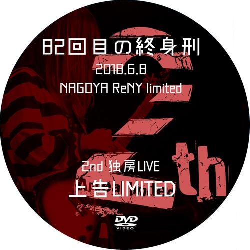 【82刑】82回目の終身刑「上告LIMITED」【ワンマンDVD・BD】
