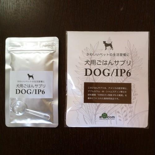 【ミトコンドリア活性を高めたいサプリメント】犬用ごはんサプリDOG/IP6(パウダータイプ30g入り)