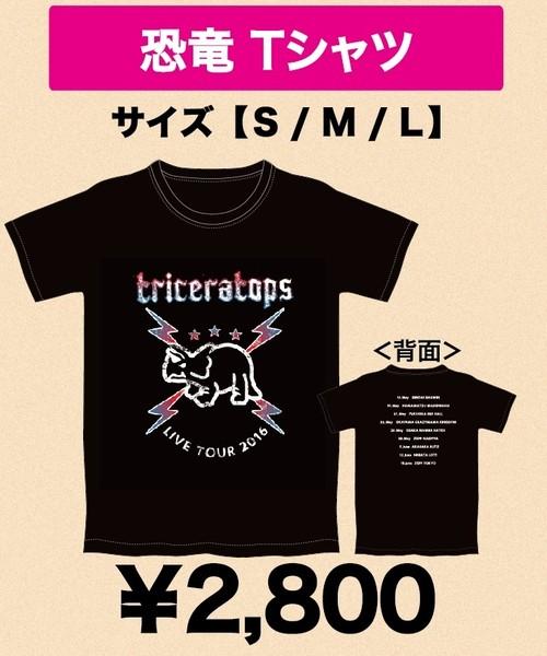 恐竜Tシャツ(ROCK)【Live!tour!2016】* Sサイズのみ