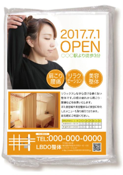 【TS003_OR】診療時間入り ポケットティッシュ オレンジ 1000個