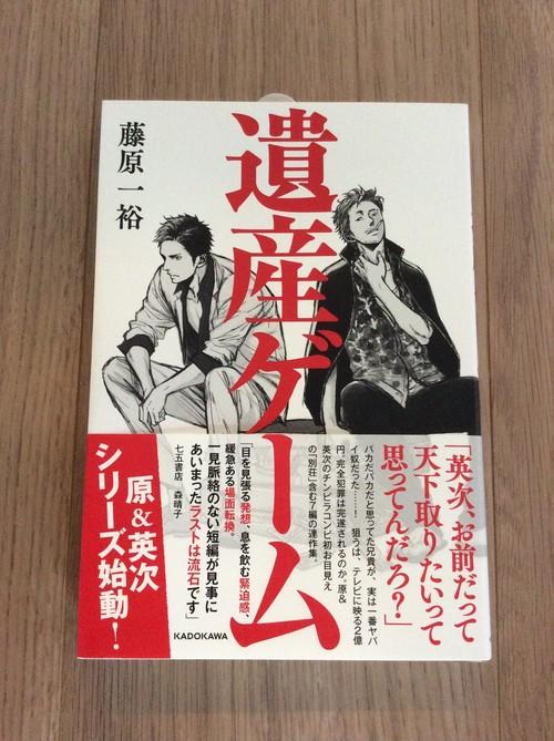 小説『遺産ゲーム』直筆サイン本