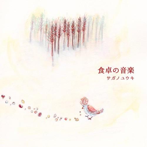 【CD ALBUM】食卓の音楽