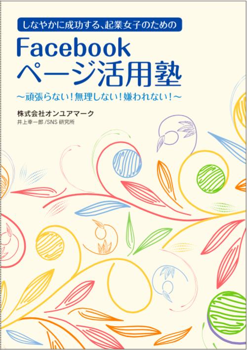 【小冊子 DL版】しなやかに成功する、起業女子のための「Facebookページ活用塾」