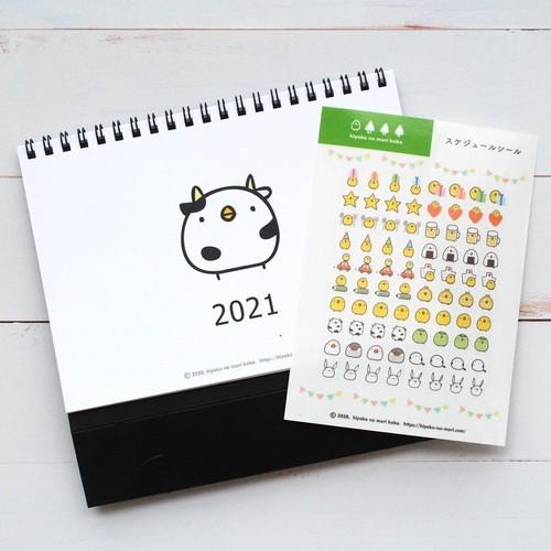 【セット】2021年卓上カレンダーとスケジュールシールのセット