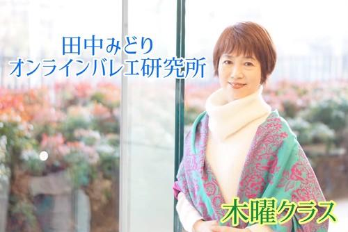 田中みどりオンラインバレエ研究所【木曜クラス】