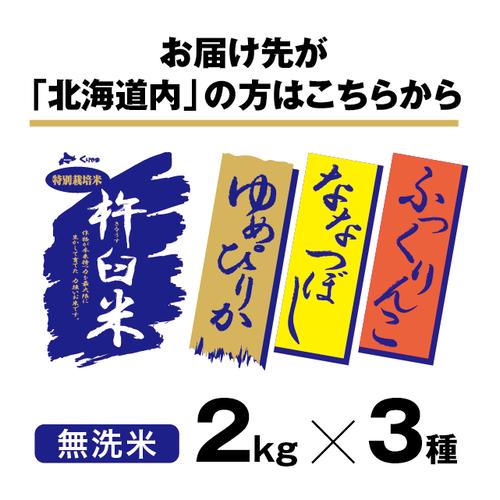 【北海道内配送】 特別栽培米 きなうすギフトセット ゆめぴりか/ふっくりんこ/ななつぼし 2kg×3(無洗米)