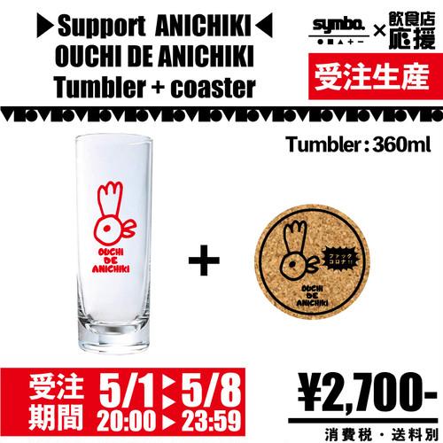 ▶Support  ANICHIKI◀ OUCHI DE ANICHIKI Tumbler + coaster