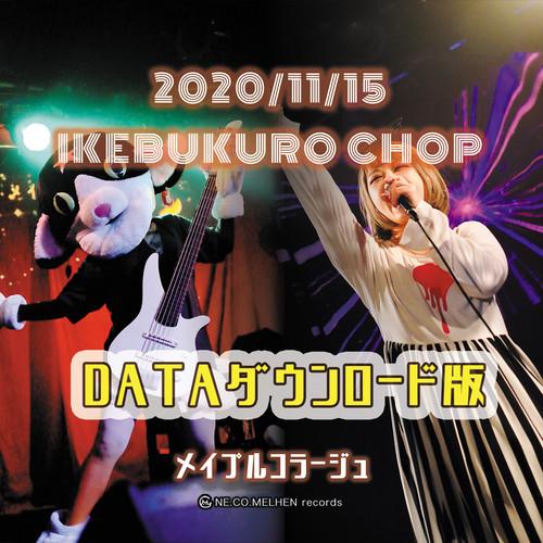 ノーカットLIVE録画【DATA版】 2020/11/15池袋手刀