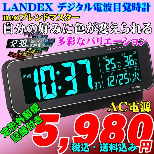 LANDEX 電波デジタル目覚時計 neoブレンドマスター
