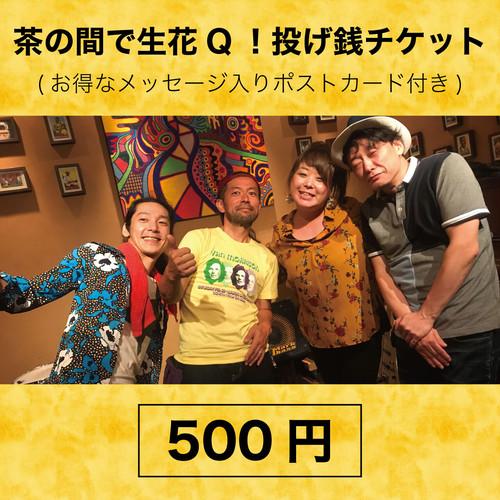 『茶の間で生花Q!!』投げ銭チケット (メッセージ入りお年玉ポストカード付き)