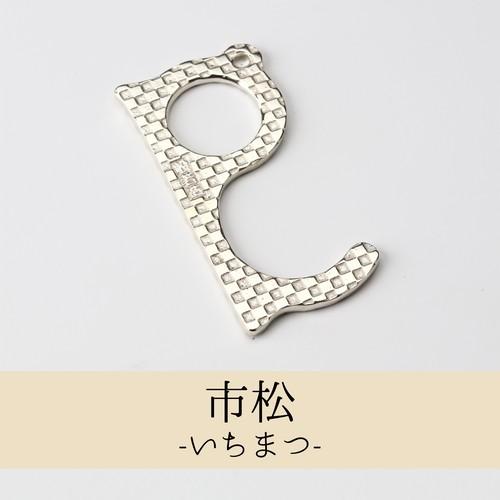 銀製ドアオープナー(市松)桐箱入り