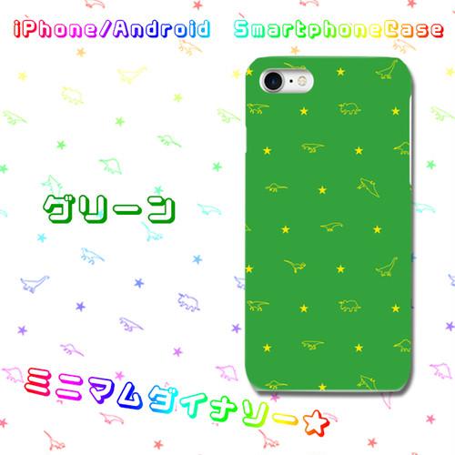 ミニマムダイナソー★ HD【グリーン】 スマホケース ハード iPhone/Android