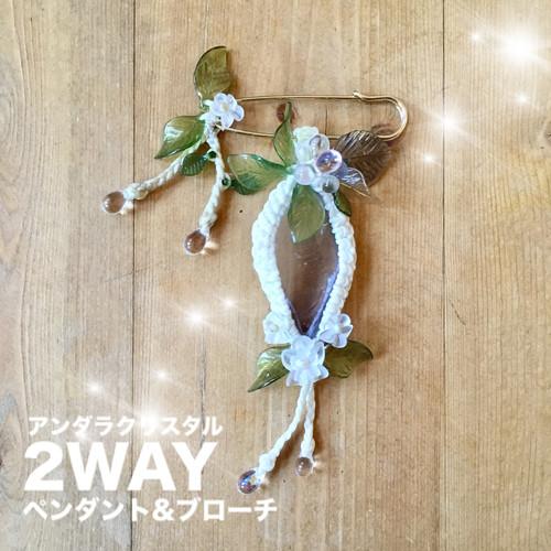 【2WAY】ペンダント&ブローチ(アンダラクリスタル・アセンダントライラック)