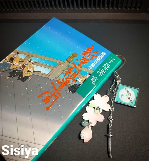 【受注製作】Sisiya限定・桜デザイン【カスタムできる】 新選組 家紋/愛刀 ブックマーカー (しおり)