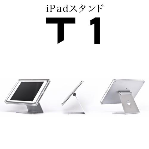 『T1』 店舗・受付用「iPadスタンド」・iPad設置台