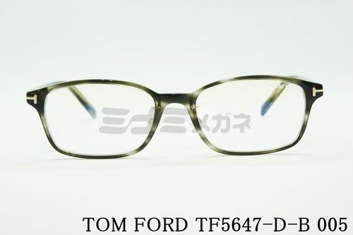 【正規品】TOM FORD(トムフォード) TF5647-D-B 005 メガネ フレーム スクエア クラシカルセルフレーム ブルーライトカット