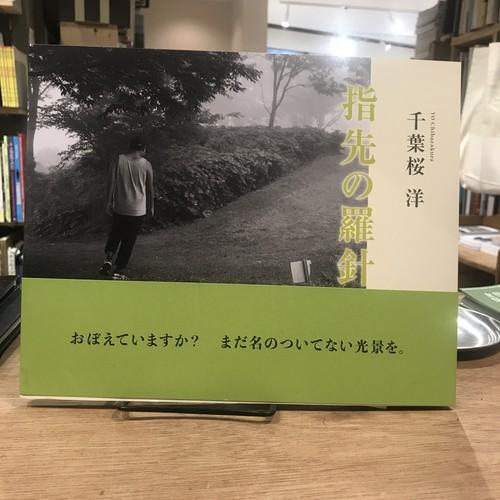指先の羅針盤 / 千葉桜 洋