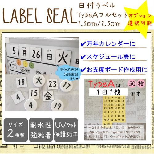 【期間限定特価】日付ラベルtypeAフルセット2.5cm