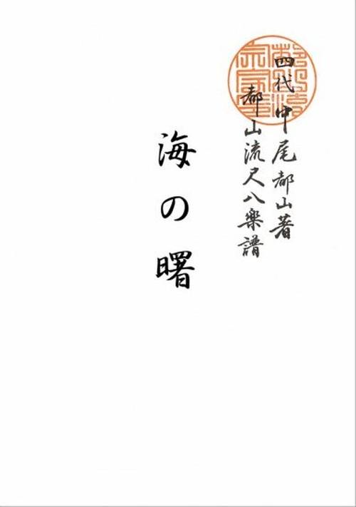 T32i421 UMINOAKEBONO(Shakuhachi/N. Koyu /Full Score)