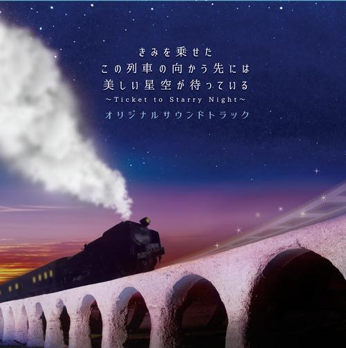 「きみを乗せた この列車の向かう先には 美しい星空が待っている」(ナレーション:早見沙織)