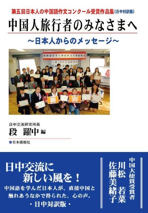 中国人旅行者のみなさまへ 第五回日本人の中国語作文コンクール受賞作品集