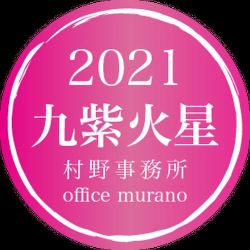 【九紫火星1月生】吉方位表2021年度版【30歳以上裏ワザ入りタイプ】