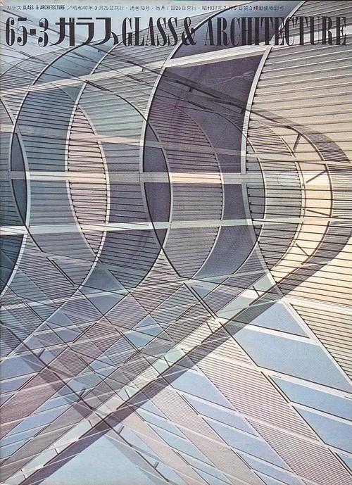 「ガラス GLASS & ARCHITECTURE」昭和40年3月号