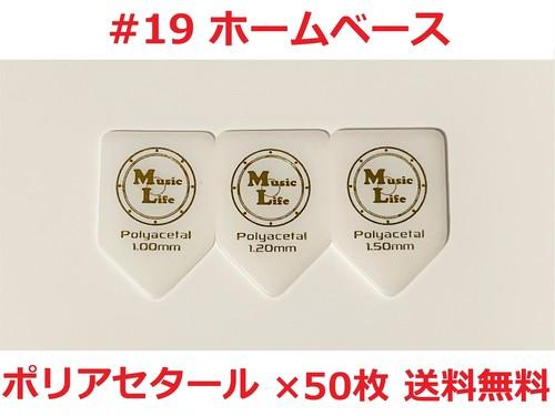 【ホームベース】#19 ポリアセタール ピック ×50枚 MLピック【送料込み】