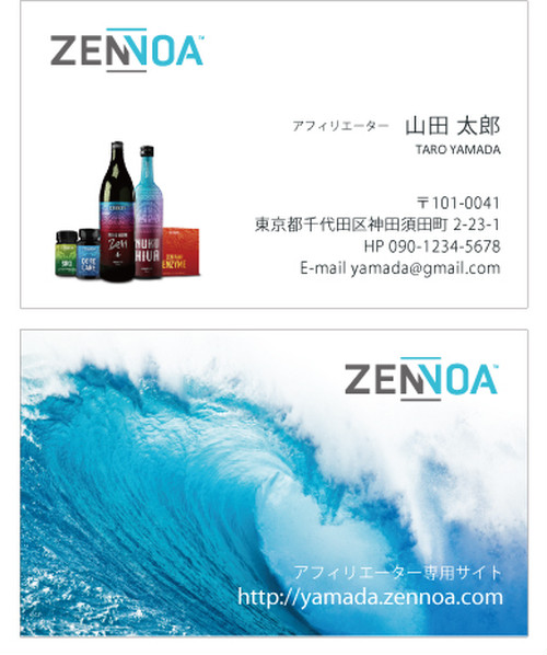 ゼンノア/名刺(普通紙200部)