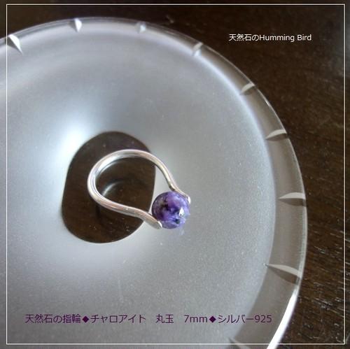 天然石の指輪◆チャロアイト 丸玉 7mm◆シルバー925