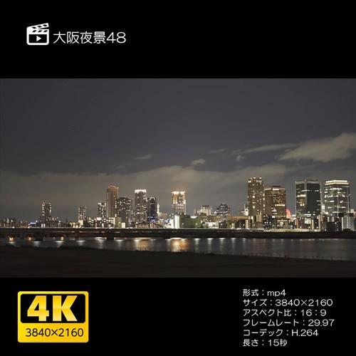 大阪夜景48