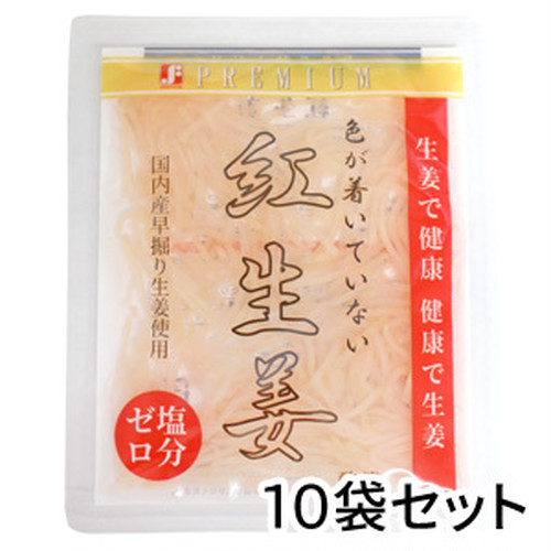 【送料無料】色が着いていない紅生姜‐10袋セット