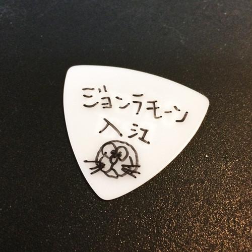 ジョンラモ―ン入江 本人使用済ピック(0.8mm)