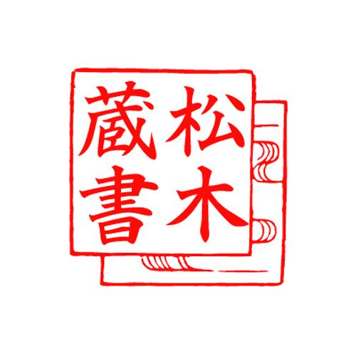 Web落款<603>楷書体(18mm印)