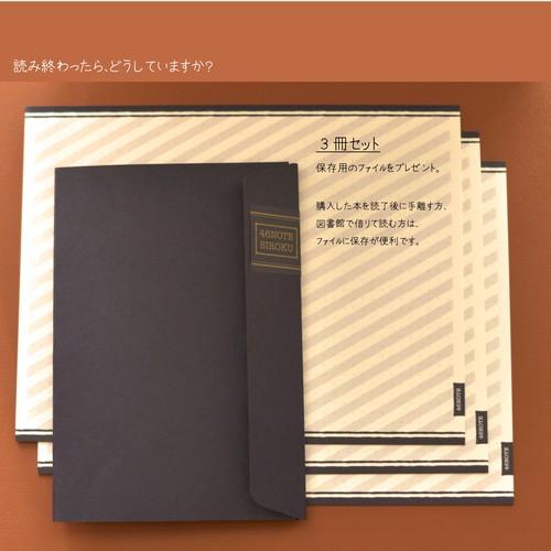 読書記録 〜3冊セットで保存用ファイルをプレゼント!ビジネス書サイズの新しい付箋ノート 新発売!「シロクノート」