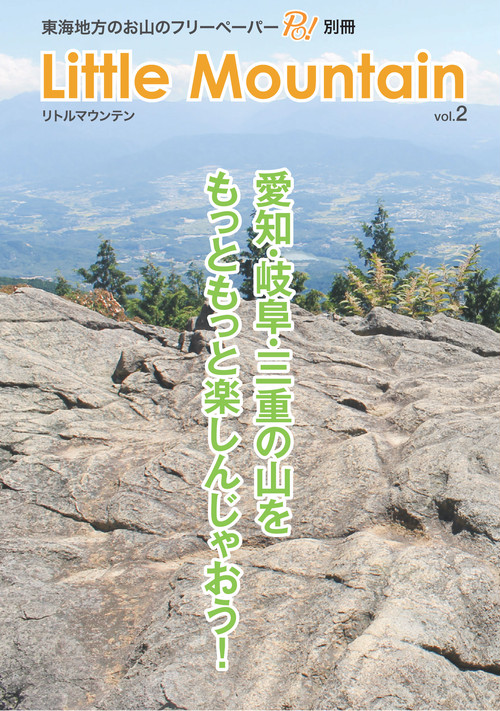LittleMountain Vol.2