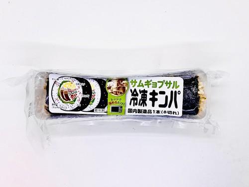 【冷凍】サムギョプサルキンパ