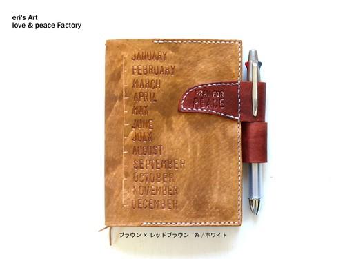 【受注生産】手帳カバー03/文庫本サイズ(豚革) *ほぼ日手帳オリジナル対応*5×5カラーパターン* OD-SC-03-A6p