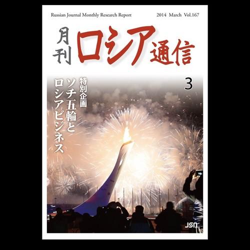 紙版・2014年3月号    vol.167