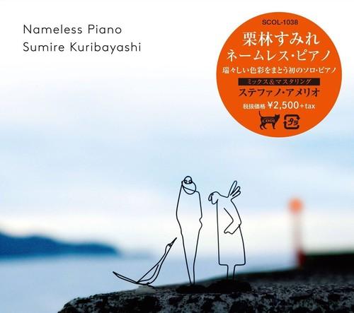 """CD """"Nameless Piano"""" Sumire Kuribayashi"""