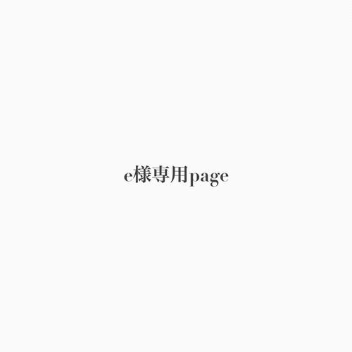 private page【eさま】