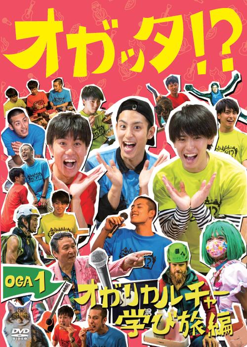 『オガッタ!?』DVD1巻