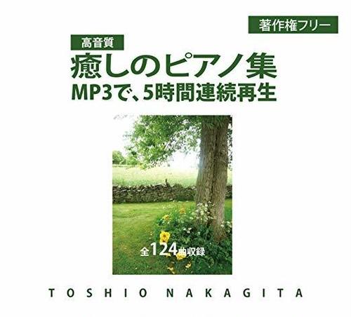 癒しのピアノ MP3 124曲 5時間分 【著作権フリー】