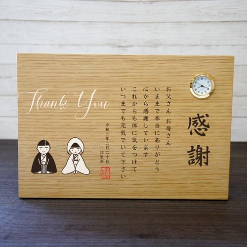 「和装花婿花嫁さん感謝状 楯」ウッドプレート置き時計 結婚式両親プレゼント 記念品贈呈【送料無料商品】