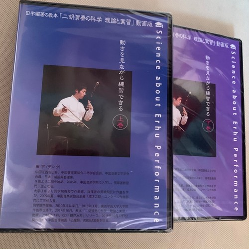 DVD「二胡演奏の科学 理論と実習」動画版 上下巻セット