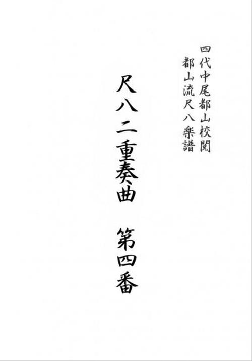 T32i076 SHAKUHACHINIJUSOKYOKUDAIYOMBAN(Shakuhachi/Y. Houzan Shodai  /shakuhachi/tablature score)