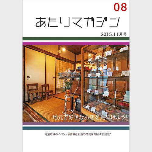 あたりマガジン vol.08