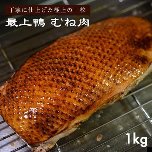 【完売】鴨むね肉76枚限定 1kg〜 1枚240g以上 ちょっと小さめ ご協力ありがとうございました!