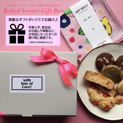 ★限定★焼菓子ギフトボックス