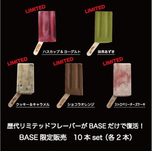 BASE限定販売・歴代リミテッドフレーバー10本セット(各2本)通常価格¥3900→¥3500